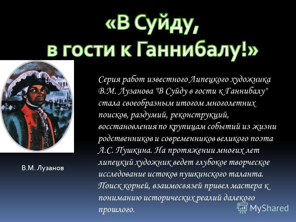 В.М. Лузанов Серия работ известного Липецкого художника В.М. Лузанова