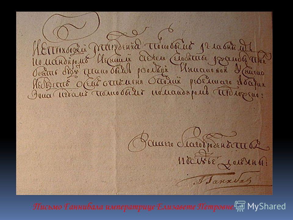 Письмо Ганнибала императрице Елизавете Петровне.