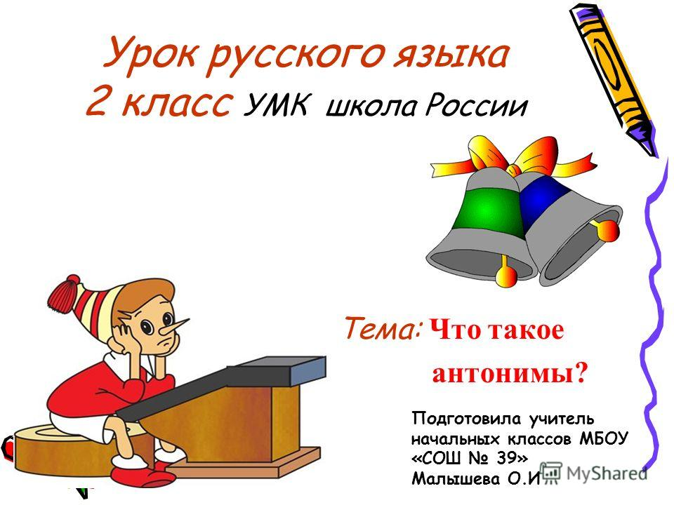 Урок антонимы 6 класс
