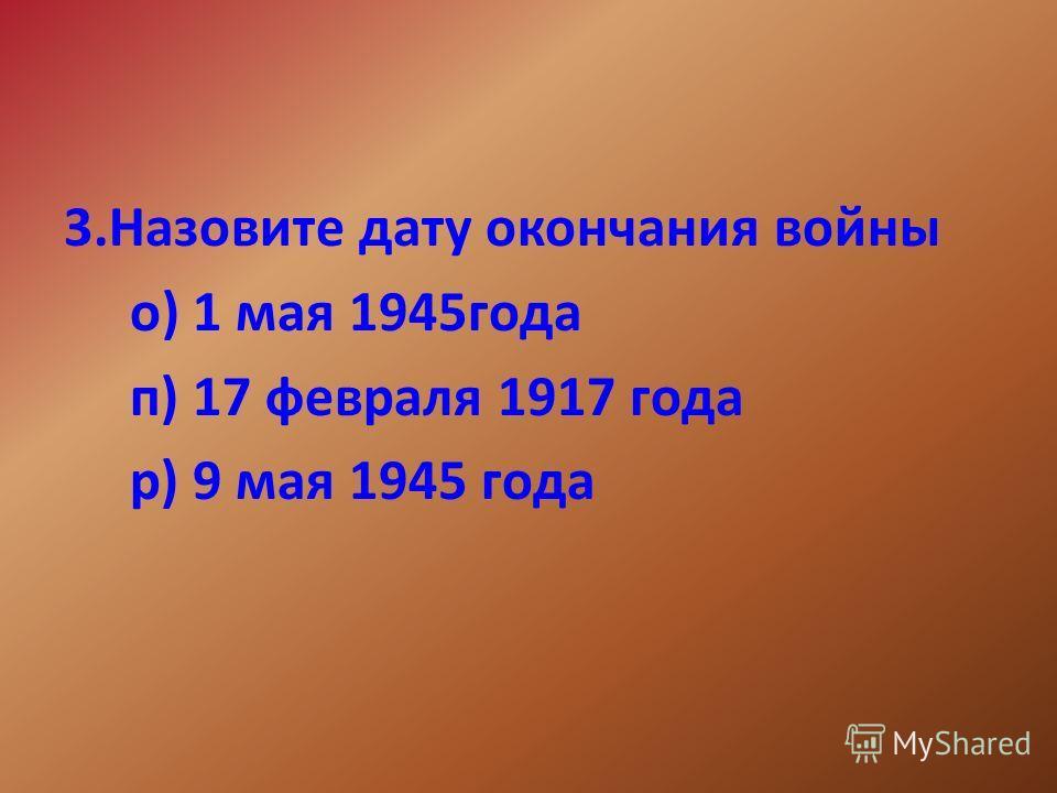 2. Когда началась Великая Отечественная война с Германией? и) 22 июня 1941 года ж) 23 декабря 1943 года з) 9 мая 1945 года