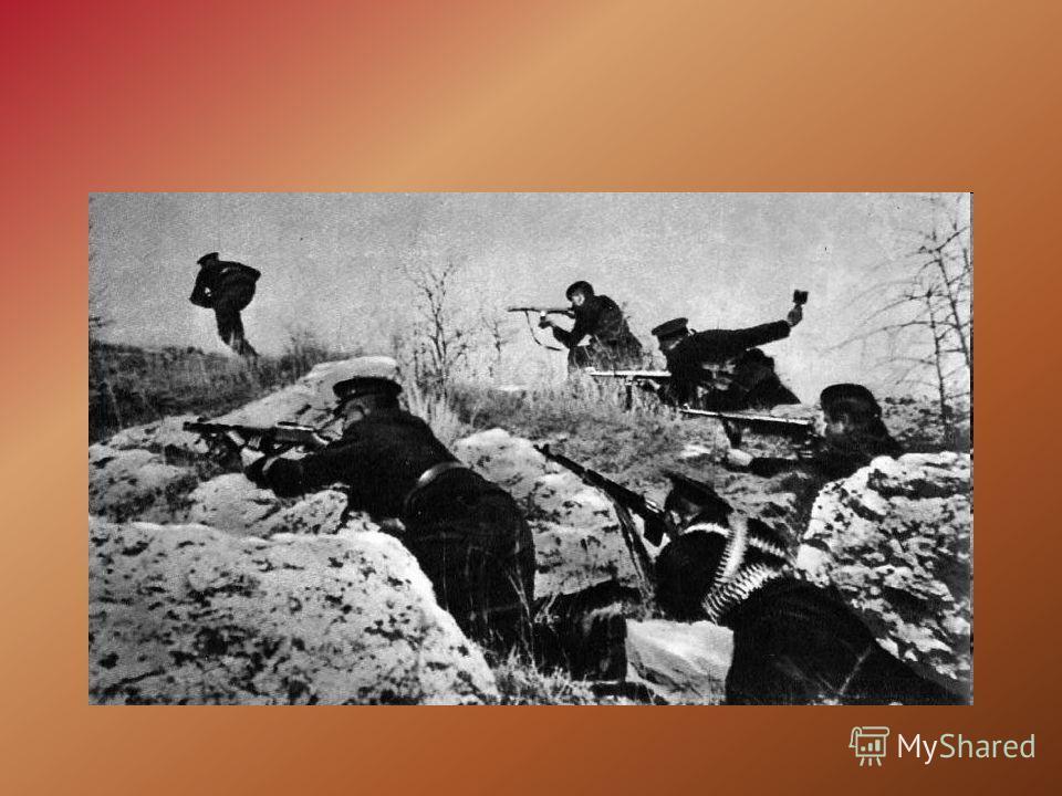 22 июня 1941 года …Сегодня, в 4 часа утра, без предъявления каких-либо претензий к Советскому Союзу, без объявления войны, германские войска напали на нашу страну, атаковали наши границы во многих местах и подвергли бомбежке своих самолетов наши горо