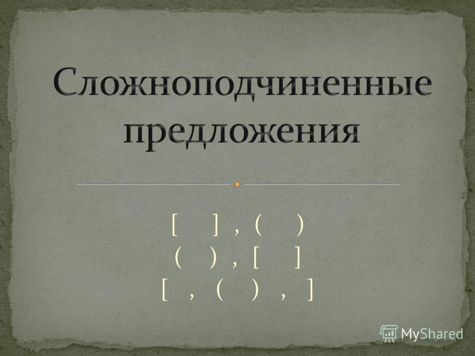 [ ], ( ) ( ), [ ] [, ( ), ]
