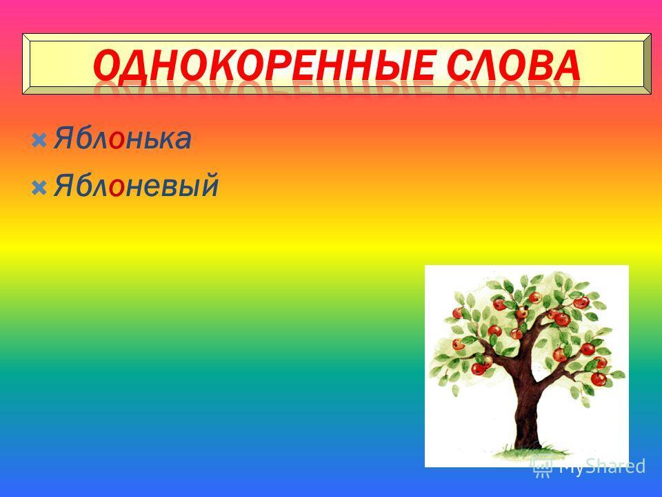 Яблонька Яблоневый