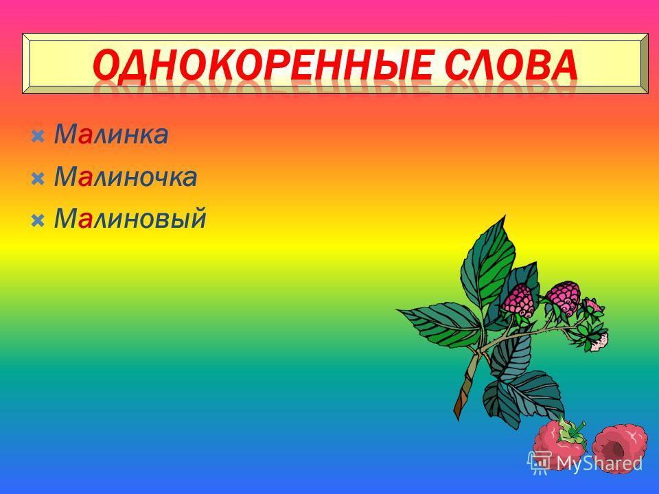 Малинка Малиночка Малиновый
