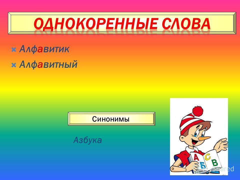 Алфавитик Алфавитный Азбука Синонимы