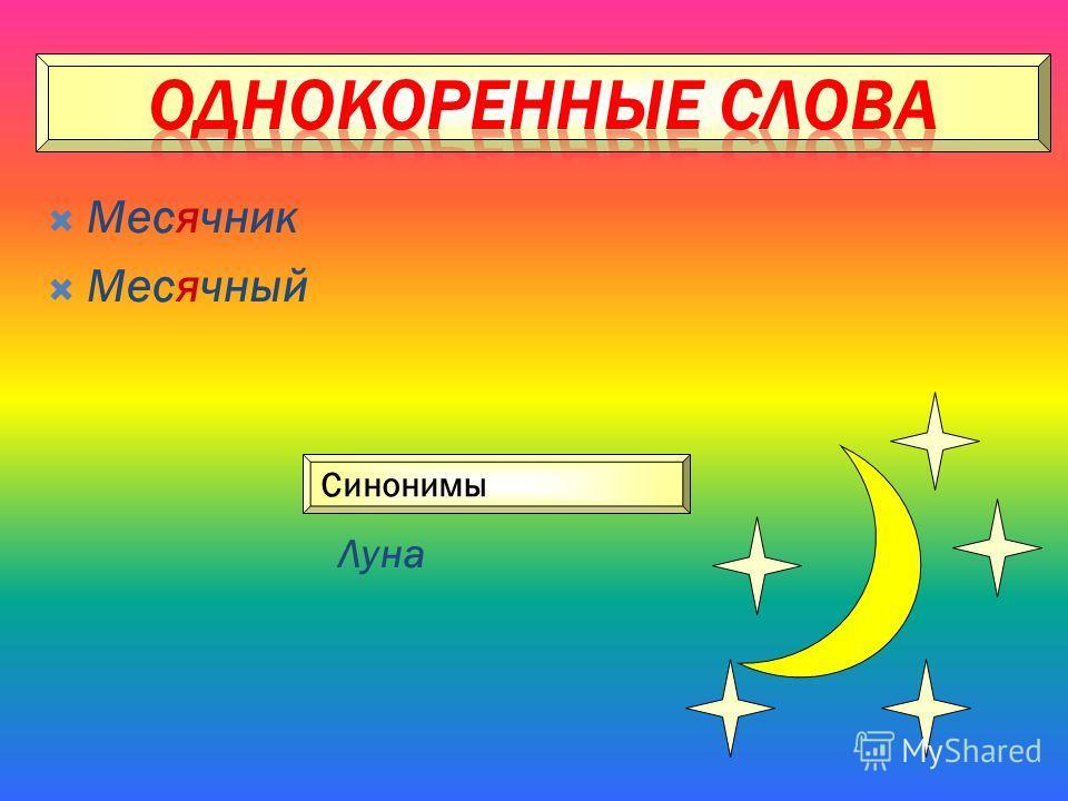 Месячник Месячный Луна Синонимы