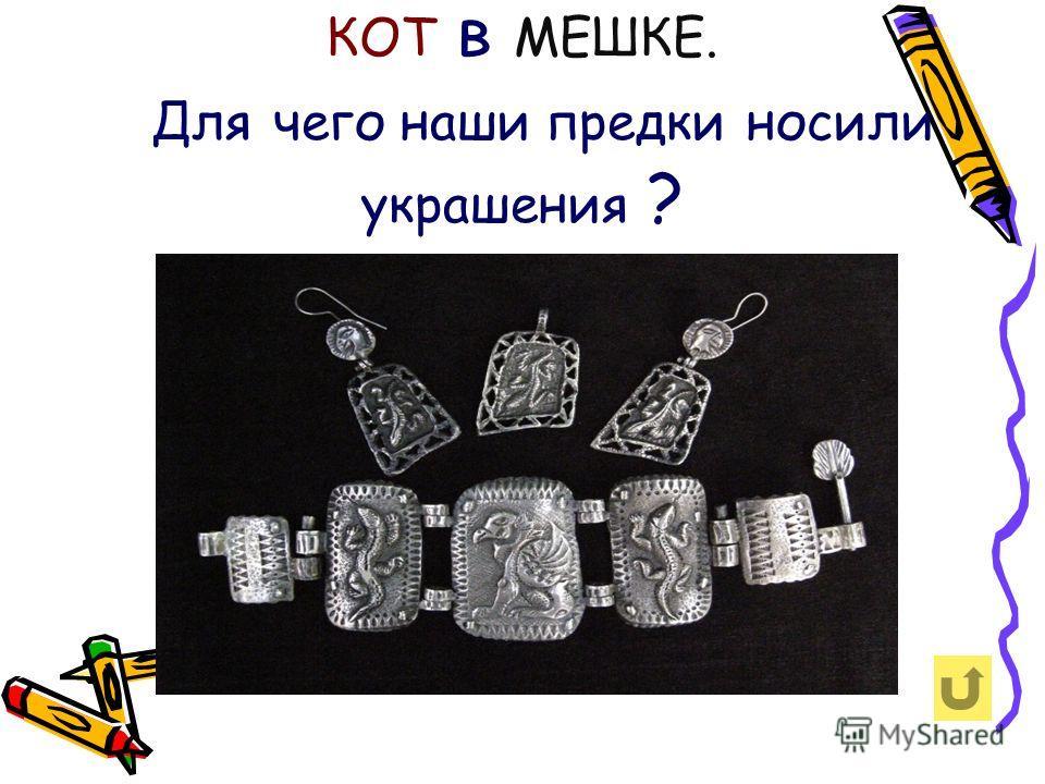 КОТ в МЕШКЕ. Для чего наши предки носили украшения ?.