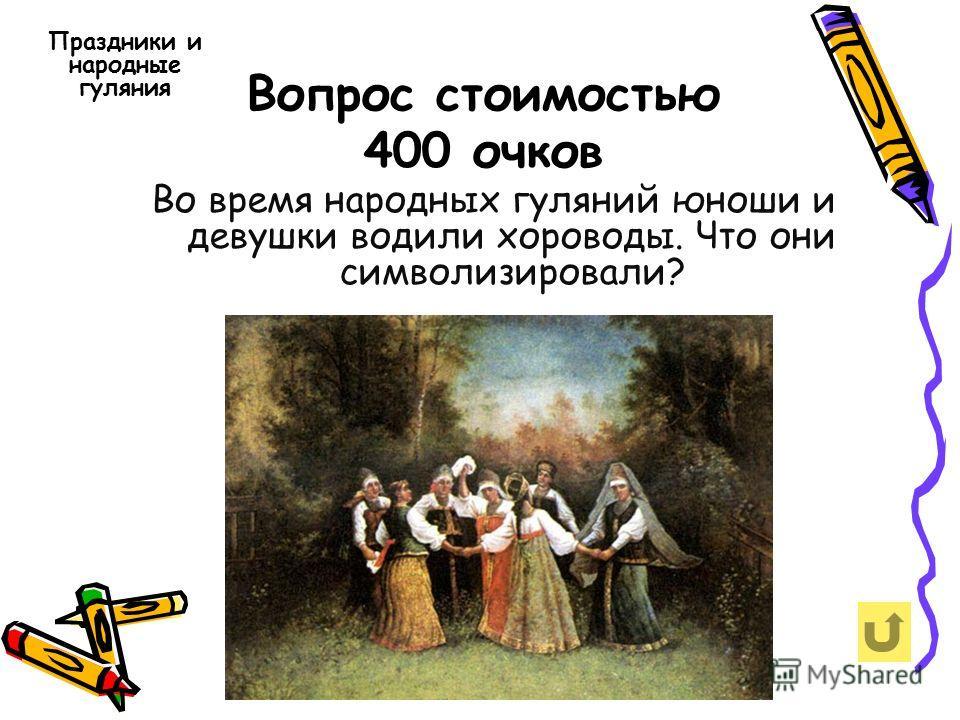 Русского народа 100200300400500 жизнь