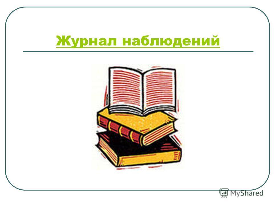 Журнал наблюдений