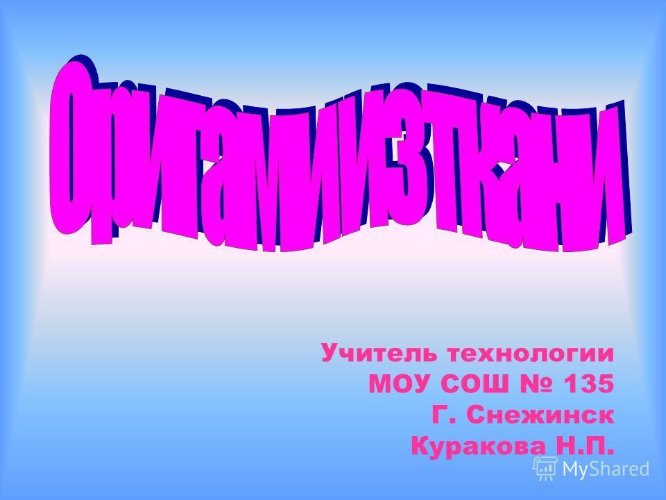 Учитель технологии МОУ СОШ 135 Г. Снежинск Куракова Н.П.