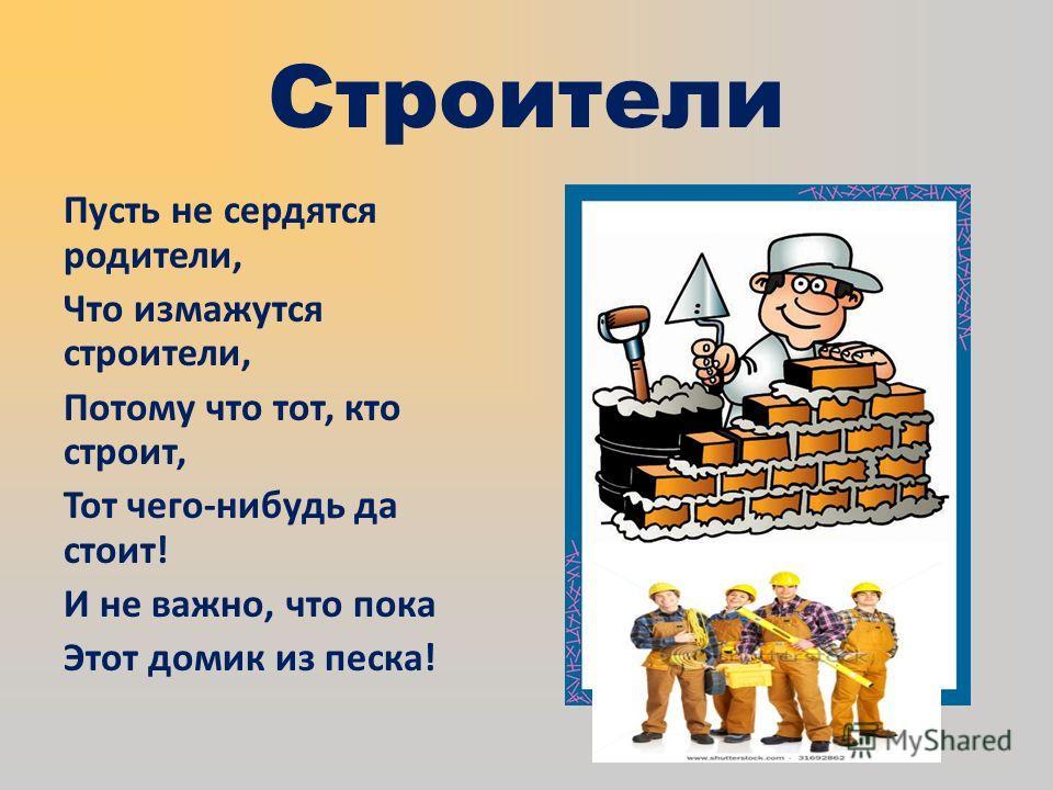 Столяр Молоток в работе нужен, И с пилою плотник дружен. От дощечки распилил И скворечник смастерил.