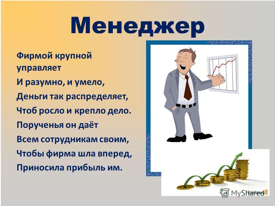 Строители Пусть не сердятся родители, Что измажутся строители, Потому что тот, кто строит, Тот чего-нибудь да стоит! И не важно, что пока Этот домик из песка!