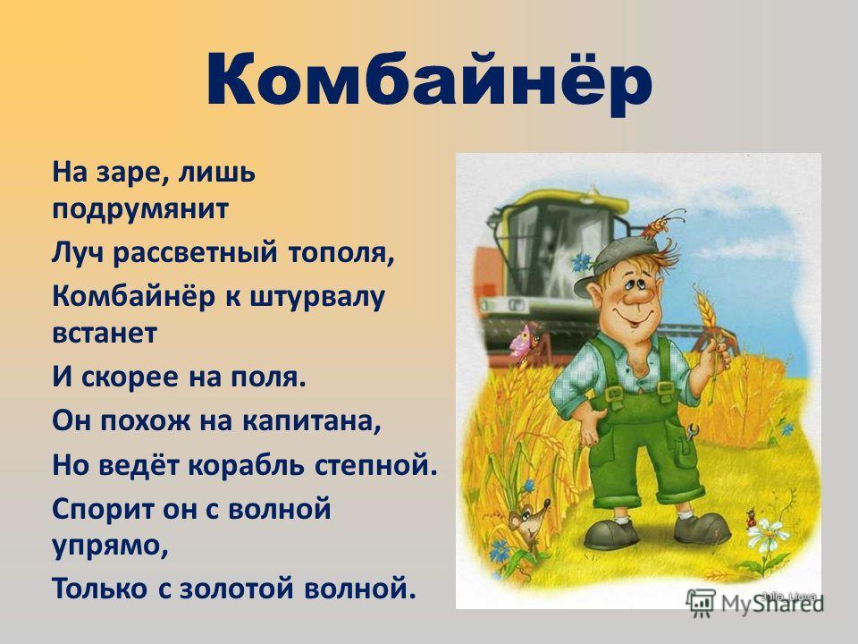Доярка Утром солнце светит ярко, Молочко несёт доярка. Теплое, коровье, Детям на здоровье.