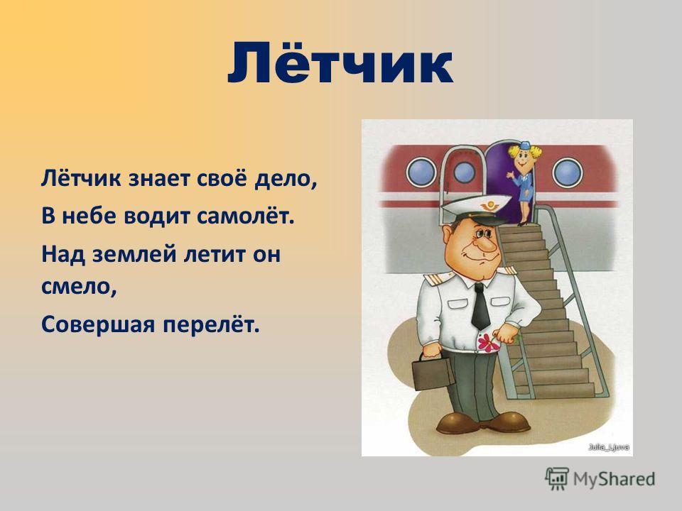Полицейский Если вы в беду попали, Телефон 02 набрали. К вам полиция придёт, Всем поможет, всех спасёт.