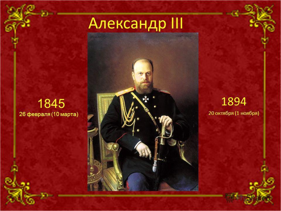 Александр III 1894 20 октября (1 ноября) 1845 26 февраля (10 марта)