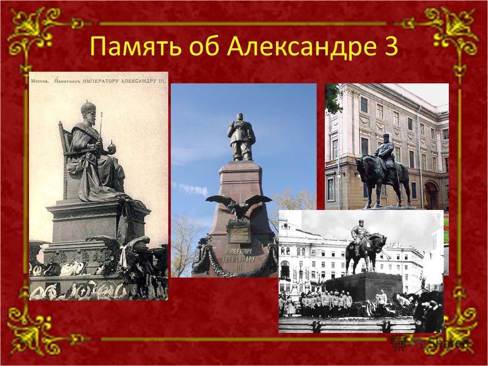 Память об Александре 3