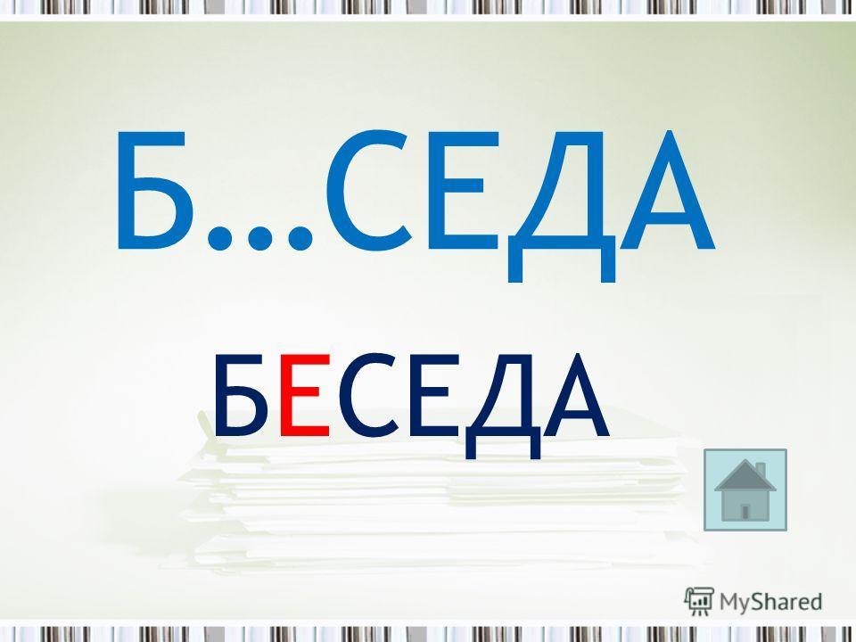 Б…СЕДА БЕСЕДА