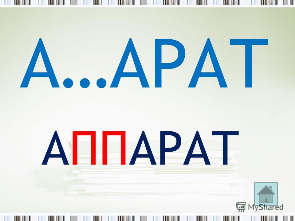 А…АРАТ АППАРАТ