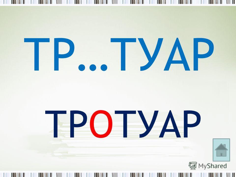 ТР…ТУАР ТРОТУАР