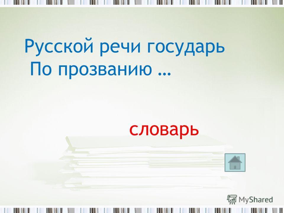 Русской речи государь По прозванию … словарь