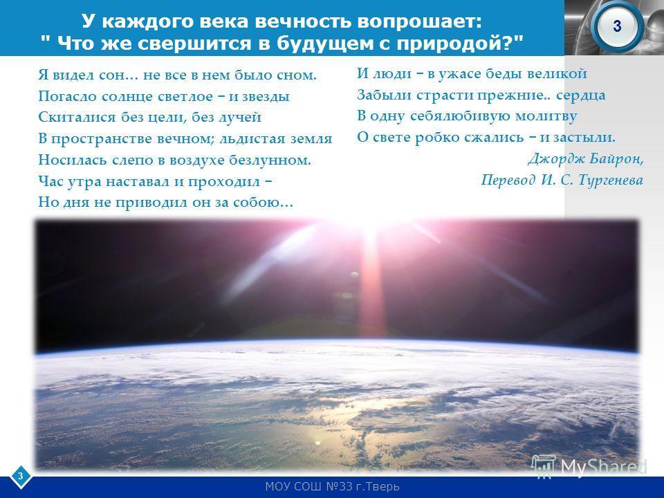 LOGO 3 3 У каждого века вечность вопрошает: