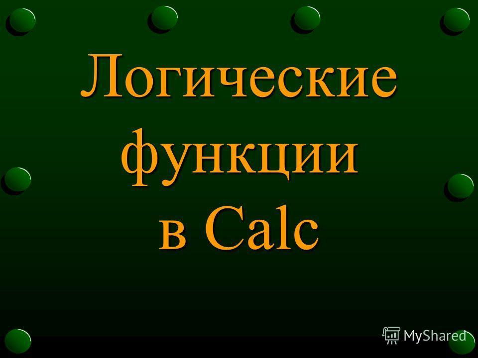 Логические функции в Calc