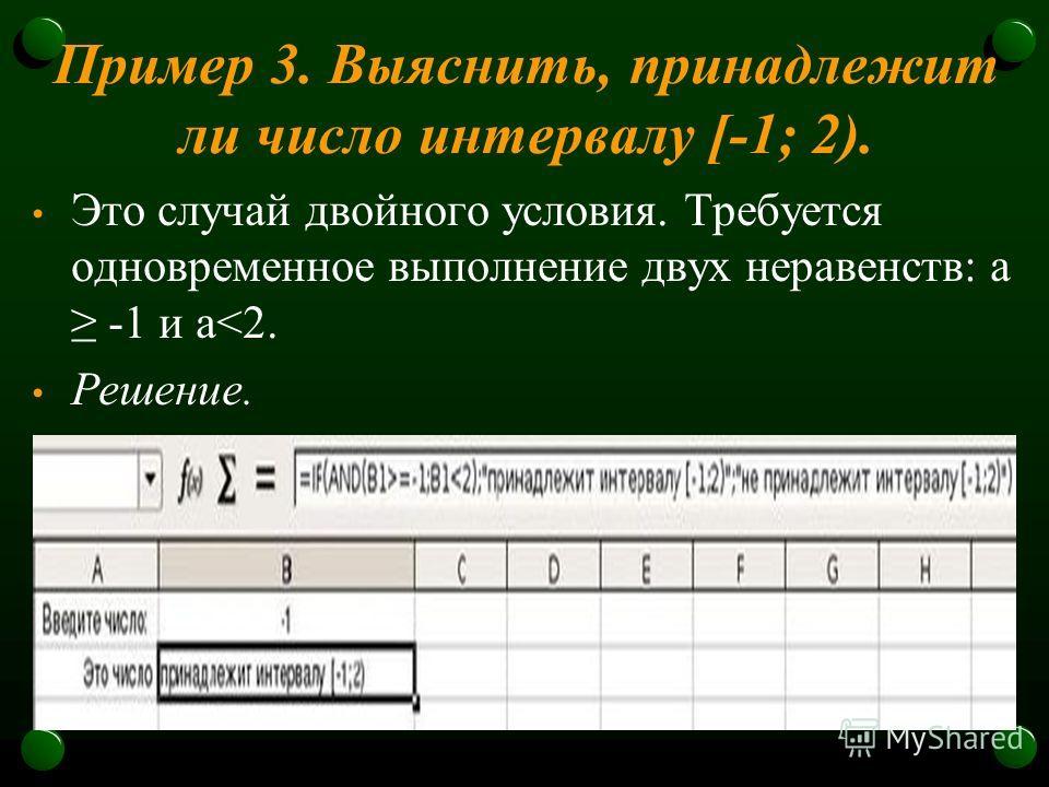 Пример 3. Выяснить, принадлежит ли число интервалу [-1; 2). Это случай двойного условия. Требуется одновременное выполнение двух неравенств: a -1 и a