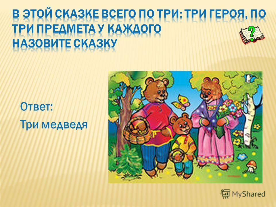 Ответ: Три медведя