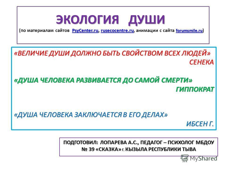 ЭКОЛОГИЯ ДУШИ PsyCenter.ru, rusecocentre.ru forumsmile.ru ЭКОЛОГИЯ ДУШИ (по материалам сайтов PsyCenter.ru, rusecocentre.ru, анимации с сайта forumsmile.ru ) PsyCenter.rurusecocentre.ru forumsmile.ruPsyCenter.rurusecocentre.ru forumsmile.ru ПОДГОТОВИ