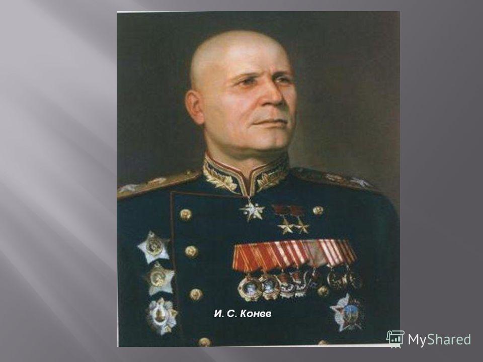 В ходе оборонительного этапа Московской битвы советское командование навязало противнику « войну на истощение » ( когда в бой бросается « последний батальон », который должен решить исход сражения ). Но если в ходе битвы все резервы немецкого командо