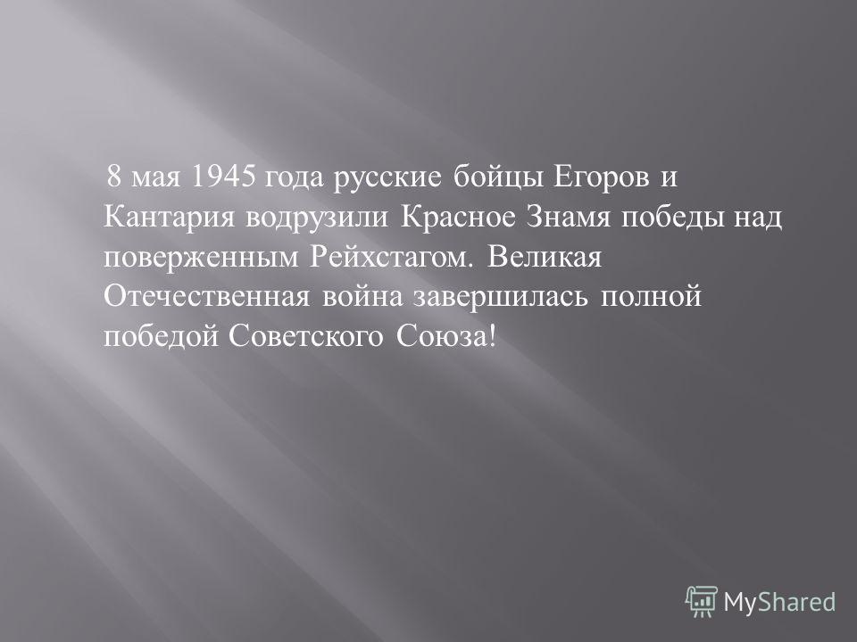 После тяжелых боев 1943, 1944 годов Красная армия изгнала фашистских захватчиков с территории нашей страны. Началось освобождение европейских стран от гитлеровцев. К весне 1945 года советские войска подошли к Берлину. Начались бои за взятие вражеског