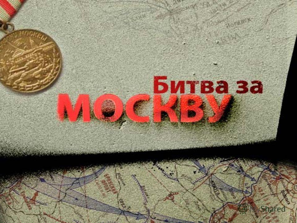 К осени 1941 года немецкие войска, не встречая особого сопротивления, продвинулись вглубь нашей страны. Возникла серьезная угроза захвата Москвы.