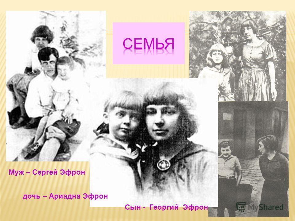 Марина Цветаева и Сергей Эфрон. 17