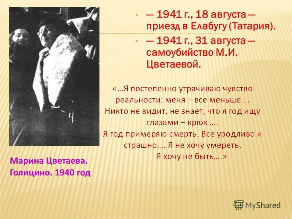 1939 г., 12 июня отъезд в СССР с сыном. 1939 г., 19 июня прибытие в Москву. 1939 г., 27 августа арест Ариадны Эфрон. 1939 г., 10 октября арест С.Я. Эфрона. Марина Цветаева с сыном Георгием.