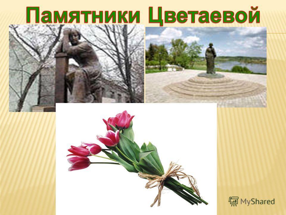 Прослеживая сегодня жизненный путь Марины Цветаевой, читая ее стихи и прозу, видишь, сколько испытаний выпало на долю этой русской интеллигентки. И хочется помочь, и не можешь. Ей, наверное, хотелось пронзительно крикнуть в самые тяжелые минуты: «Что
