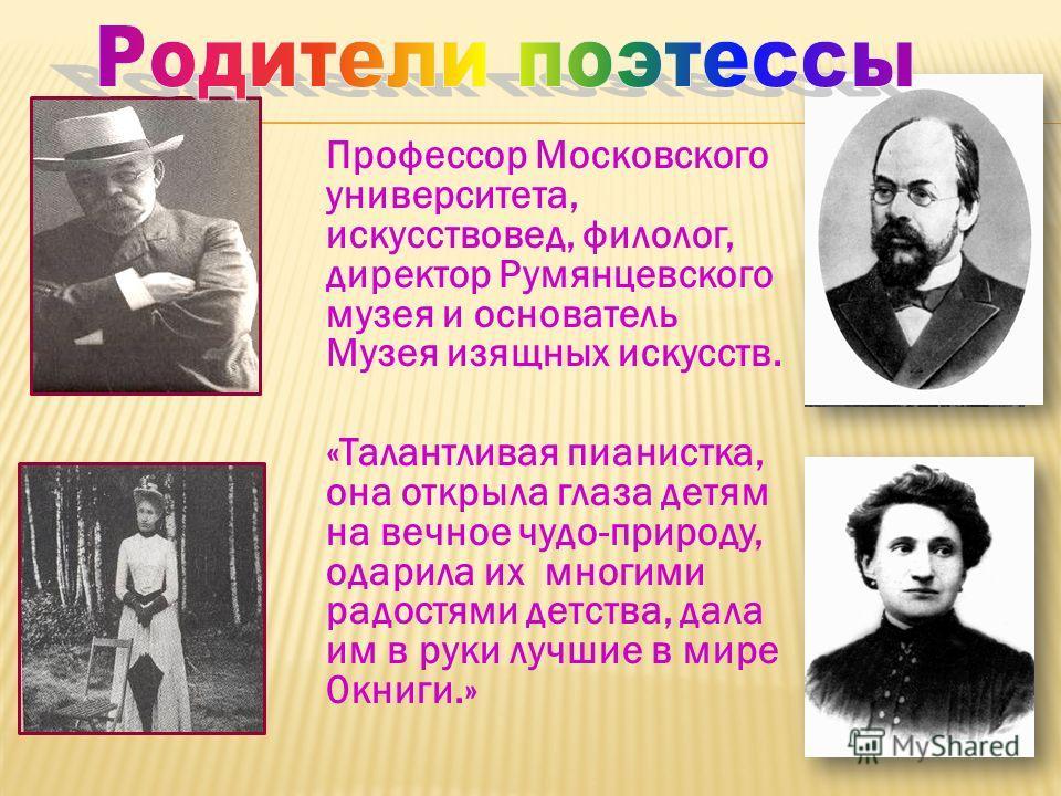 Марина Цветаева родилась 26 сентября 1892 года. Эпоха, полная трагедий и кровопролитных событий, наложила отпечаток на все ее существование. 7