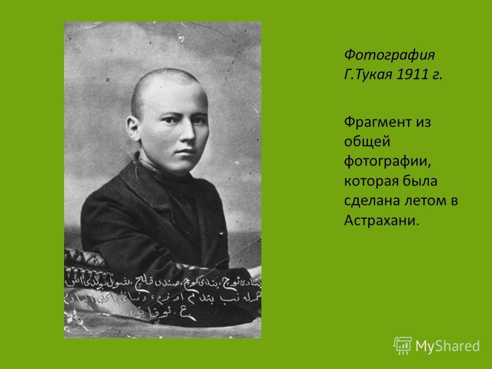 Фотография Г.Тукая 1911 г. Фрагмент из общей фотографии, которая была сделана летом в Астрахани.