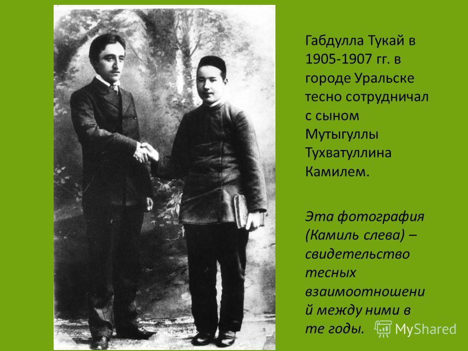 Габдулла Тукай в 1905-1907 гг. в городе Уральске тесно сотрудничал с сыном Мутыгуллы Тухватуллина Камилем. Эта фотография (Камиль слева) – свидетельство тесных взаимоотношени й между ними в те годы.