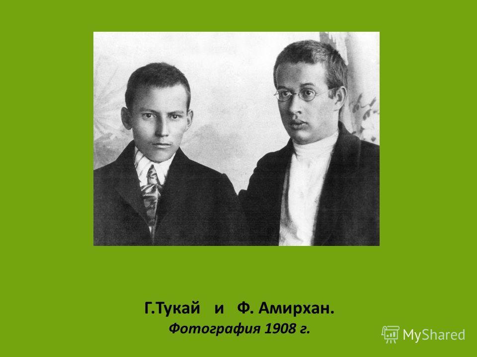 Г.Тукай и Ф. Амирхан. Фотография 1908 г.
