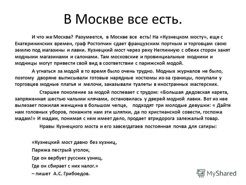 В Москве все есть. И что же Москва? Разумеется, в Москве все есть! На «Кузнецком мосту», еще с Екатерининских времен, граф Ростопчин сдает французским портным и торговцам свою землю под магазины и лавки. Кузнецкий мост через реку Неглинную с обеих ст