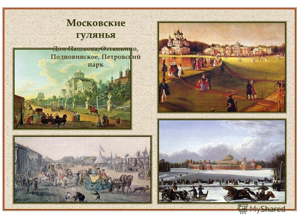 Московские гулянья Дом Пашкова, Останкино, Подновинское, Петровский парк