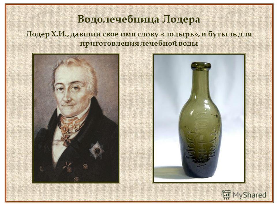 Водолечебница Лодера Лодер Х.И., давший свое имя слову «лодырь», и бутыль для приготовления лечебной воды