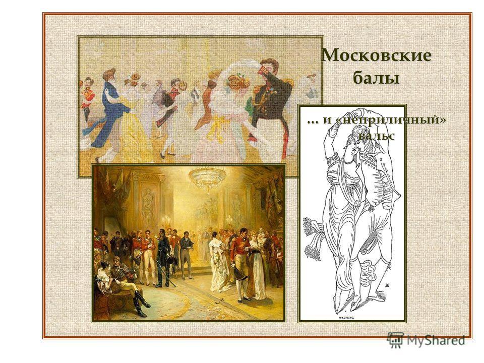 Московские балы … и «неприличный» вальс