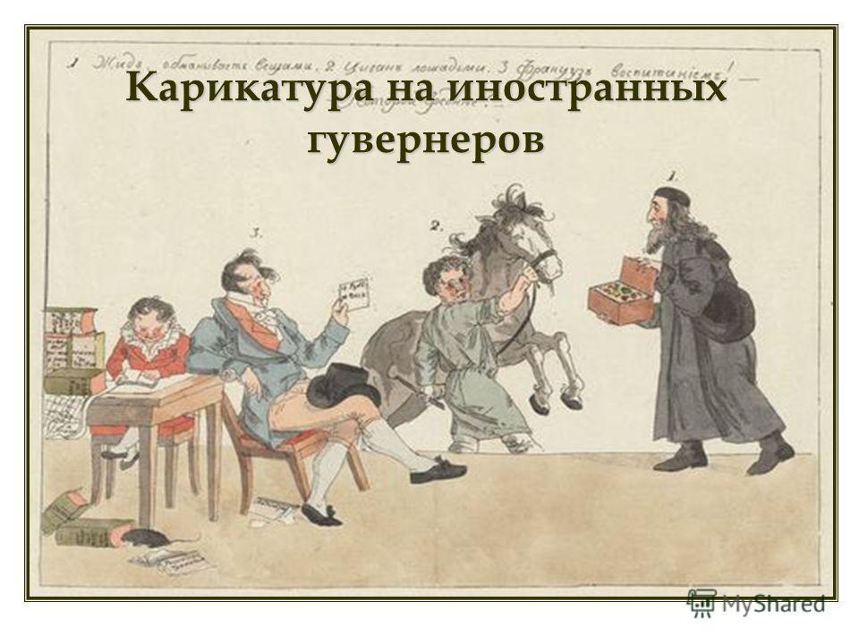 Карикатура на иностранных гувернеров