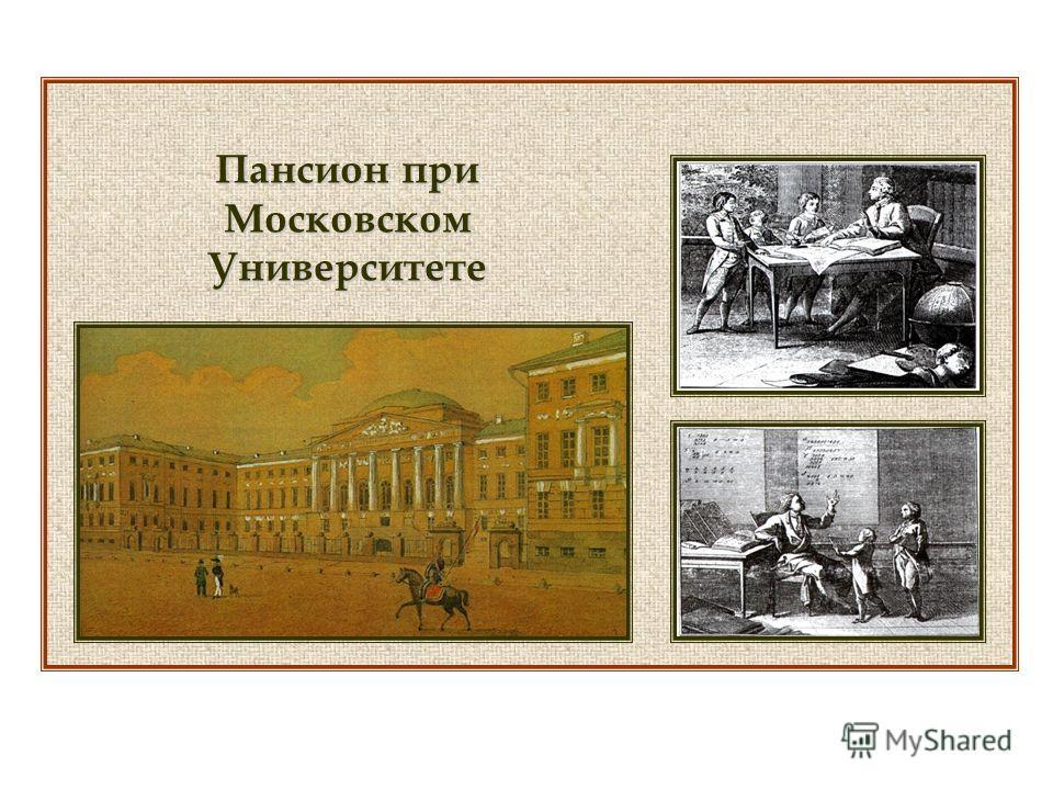 Пансион при Московском Университете