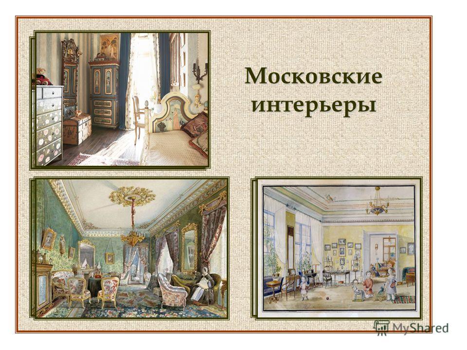 Московские интерьеры