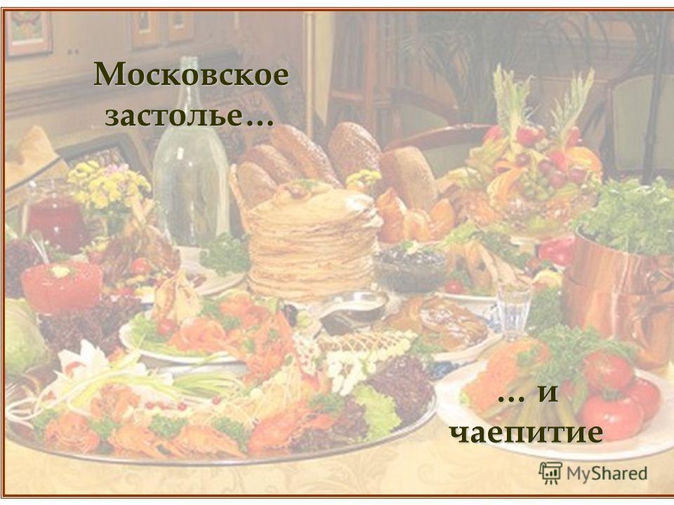 Московское застолье… … и чаепитие