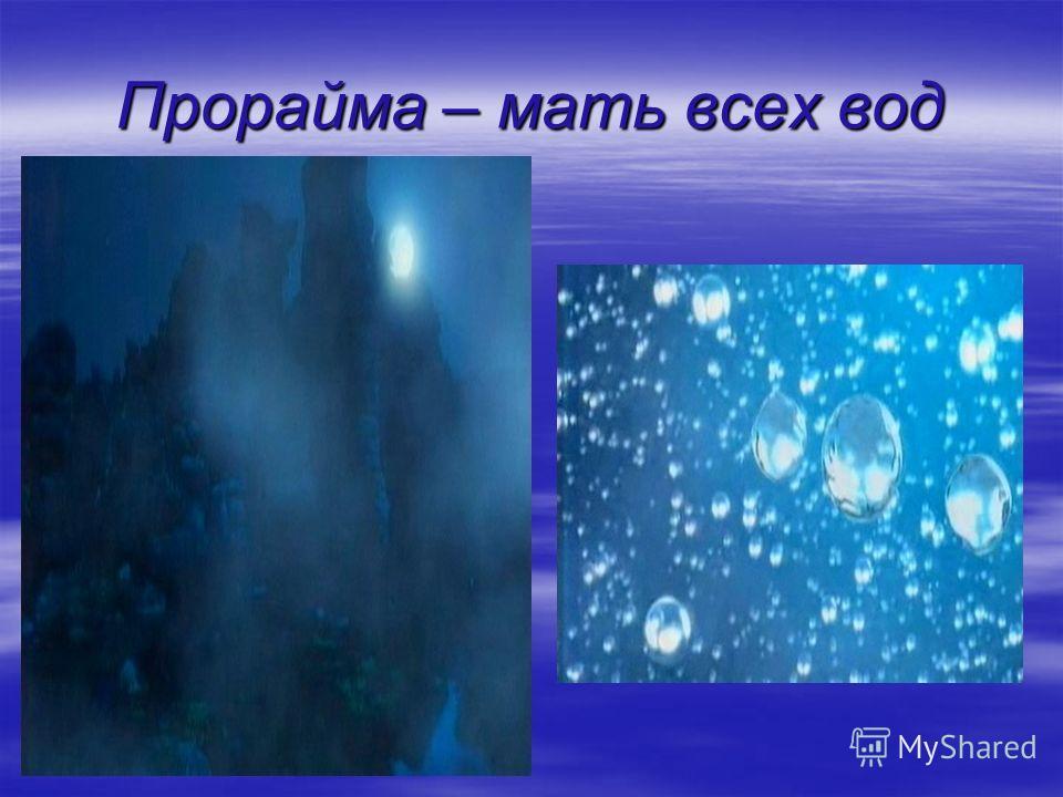 Прорайма – мать всех вод