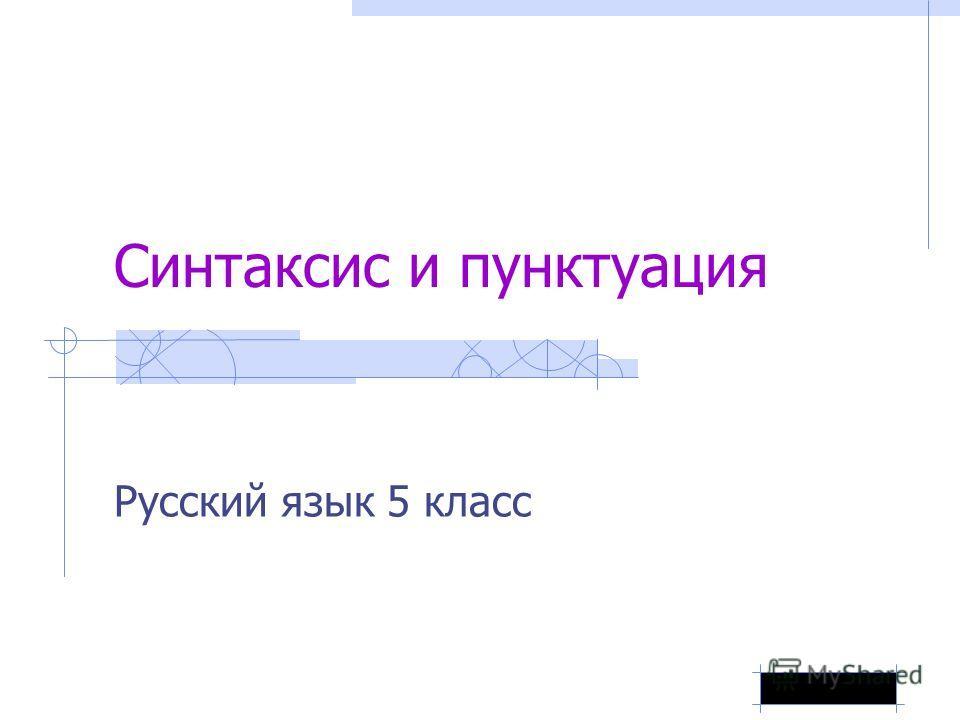 Синтаксис и пунктуация Русский язык 5 класс