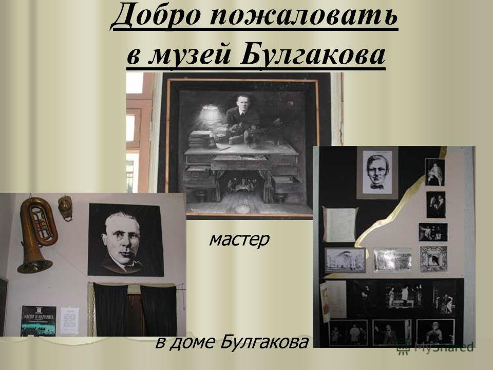 Добро пожаловать в музей Булгакова мастер в доме Булгакова